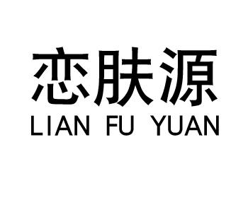 恋肤源 LIAN FU YUAN
