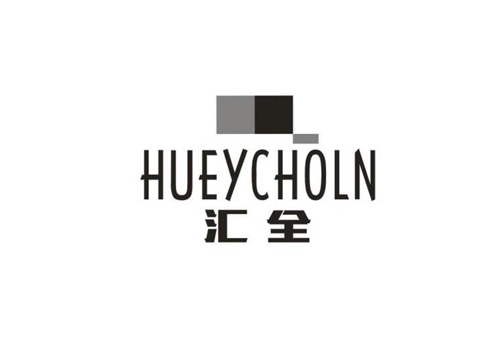 汇全 HUEYCHOLN