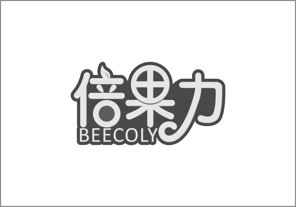 倍果力 BEECOLY