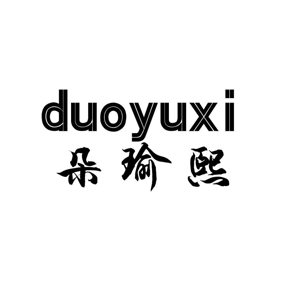 朵瑜熙,DUOYUXI