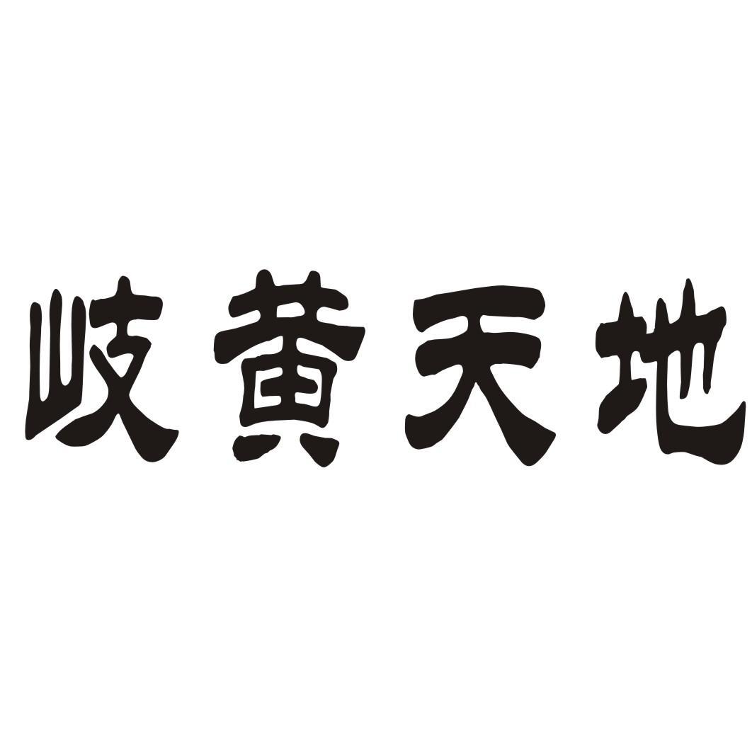 转让亚博娱乐yabo11-岐黄天地