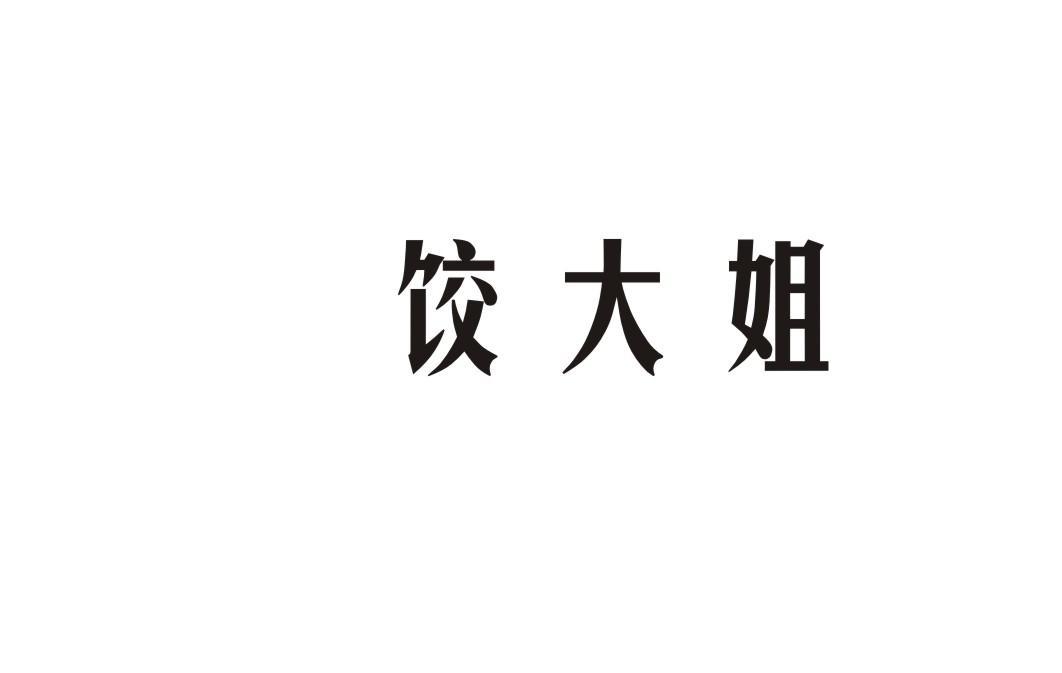 转让商标-饺大姐