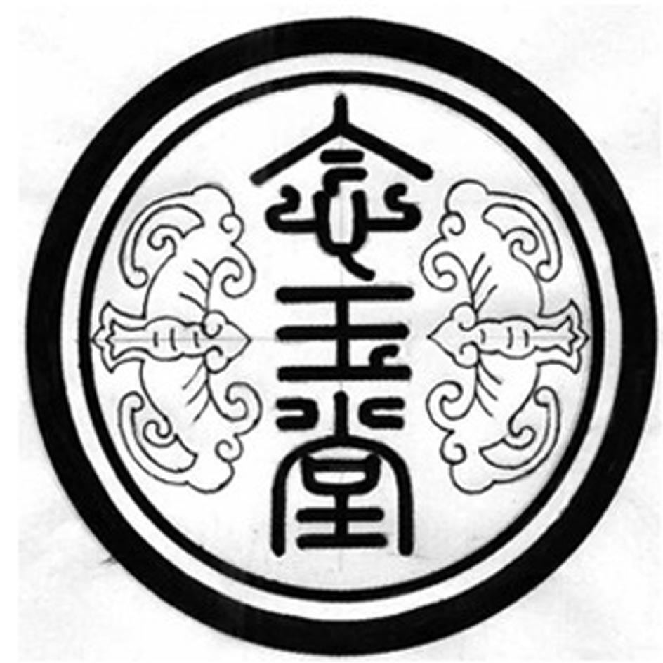 商标文字念玉堂商标注册号 14070312、商标申请人北京念玉堂工艺品店的商标详情 - 标库网商标查询