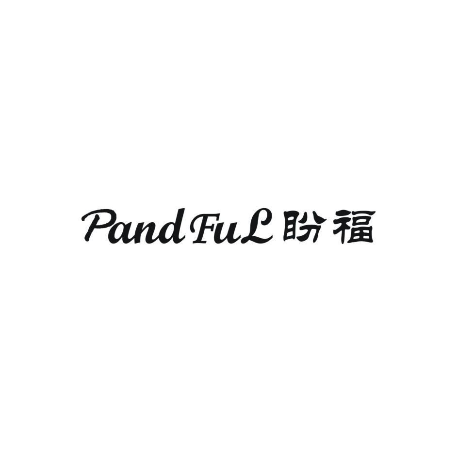 盼福  PANDFUL