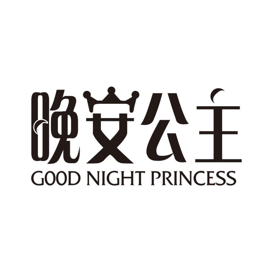 转让商标-晚安公主 GOOD NIGHT PRINCESS