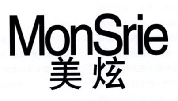 转让商标-美炫 MONSRIE