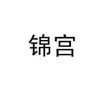 转让商标-锦宫