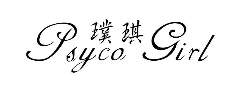 转让商标-璞琪 PSYCO GIRL