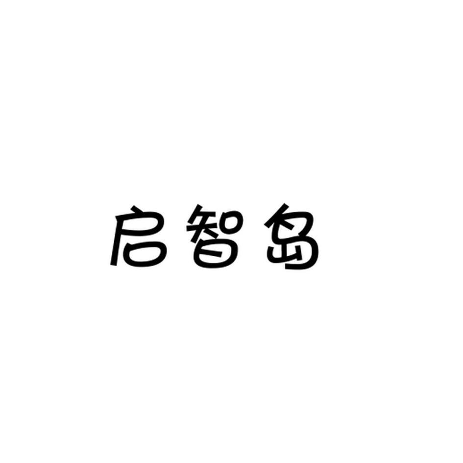转让亚博娱乐yabo11-启智岛