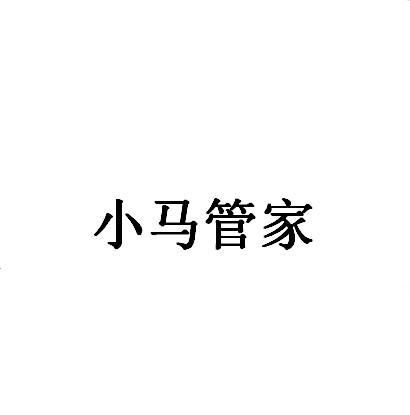 转让亚博娱乐yabo11-小马管家