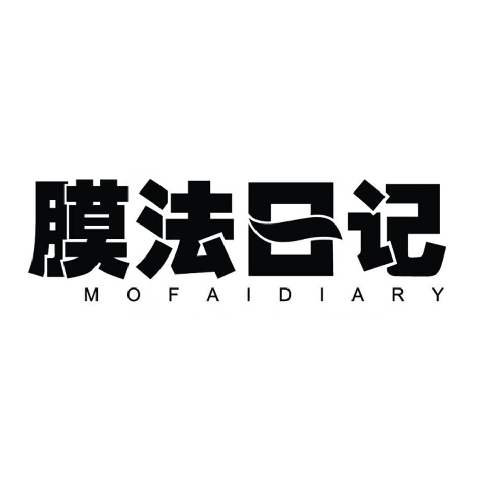 转让商标-膜法日记 MOFAIDIARY