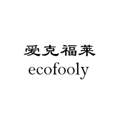 爱克福莱 ECOFOOLY