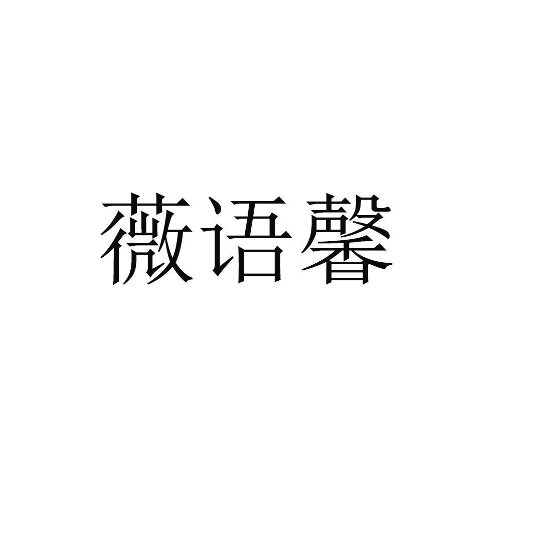 转让商标-薇语馨