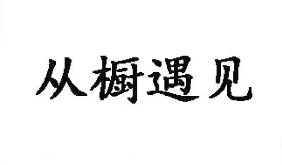 转让亚博娱乐yabo11-从橱遇见
