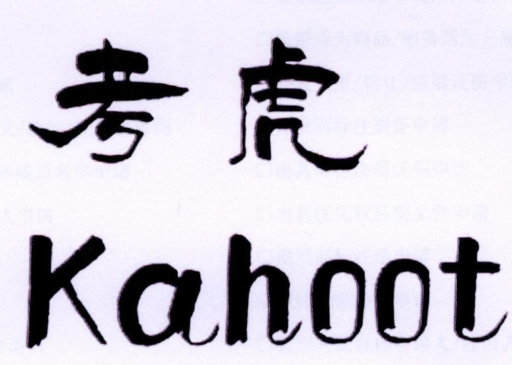 转让商标-考虎 KAHOOT