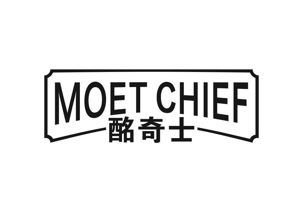 酩奇士 MOET CHIEF