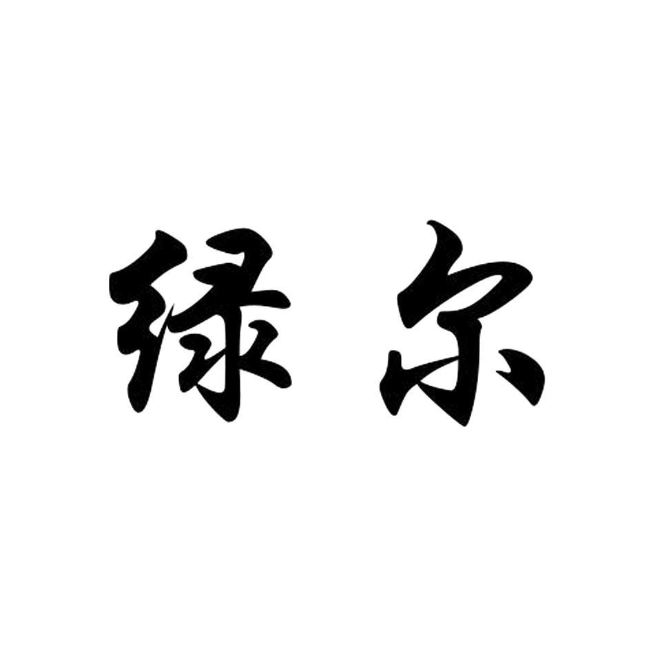 转让亚博娱乐yabo11-绿尔