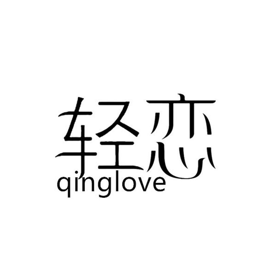转让商标-轻恋  QINGLOVE