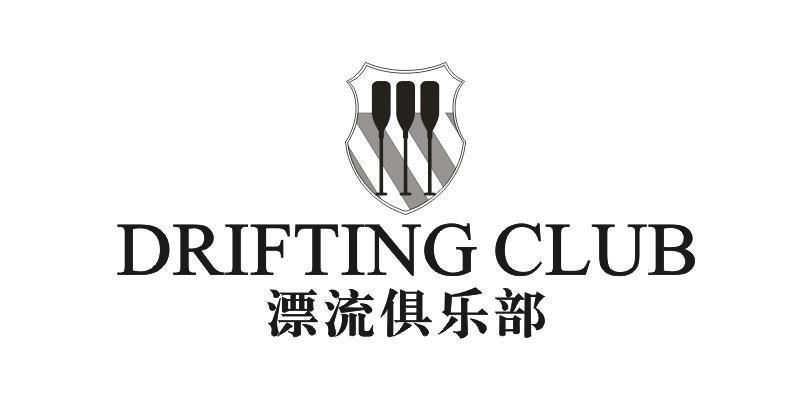 转让商标-漂流俱乐部 DRIFTING CLUB