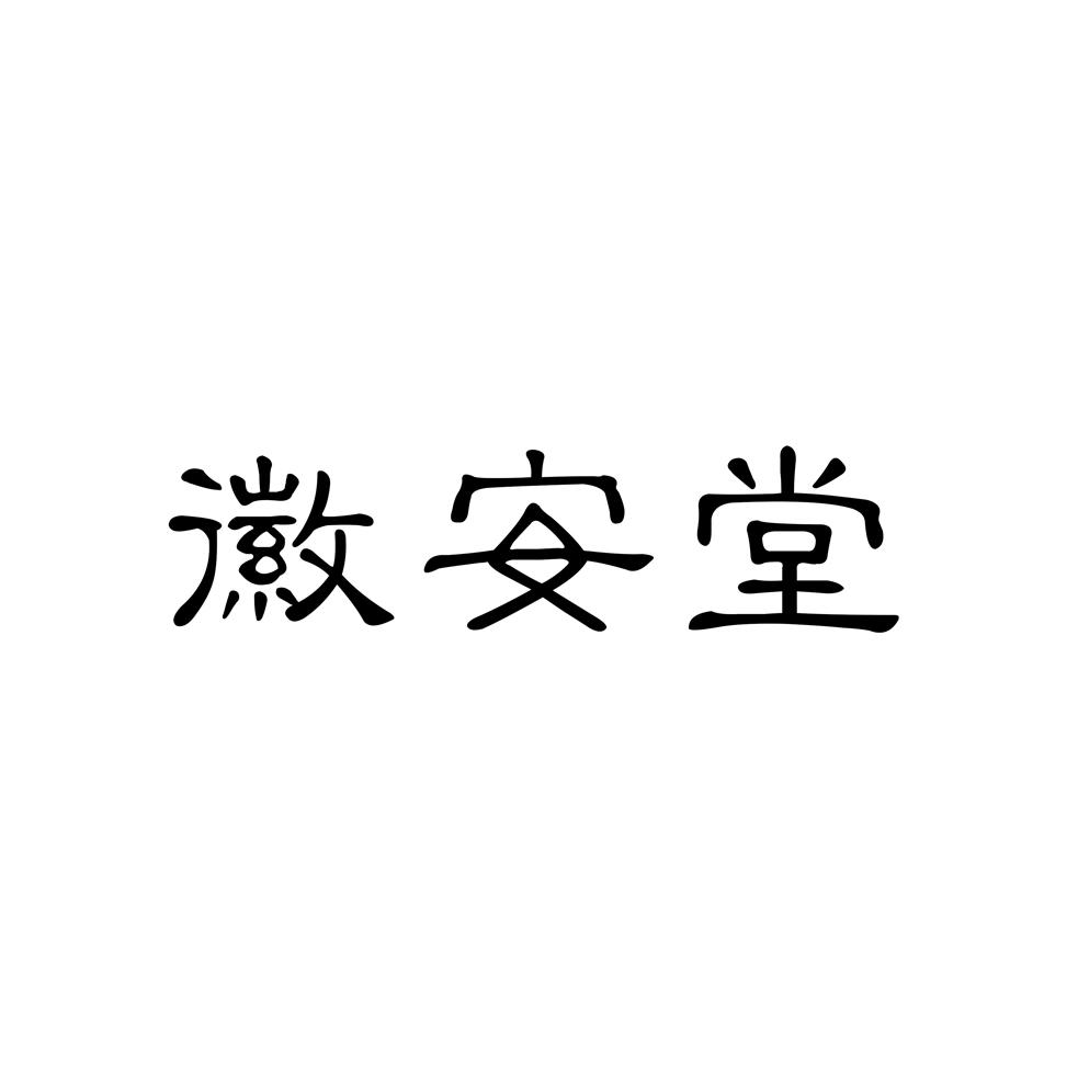 转让亚博娱乐yabo11-徽安堂