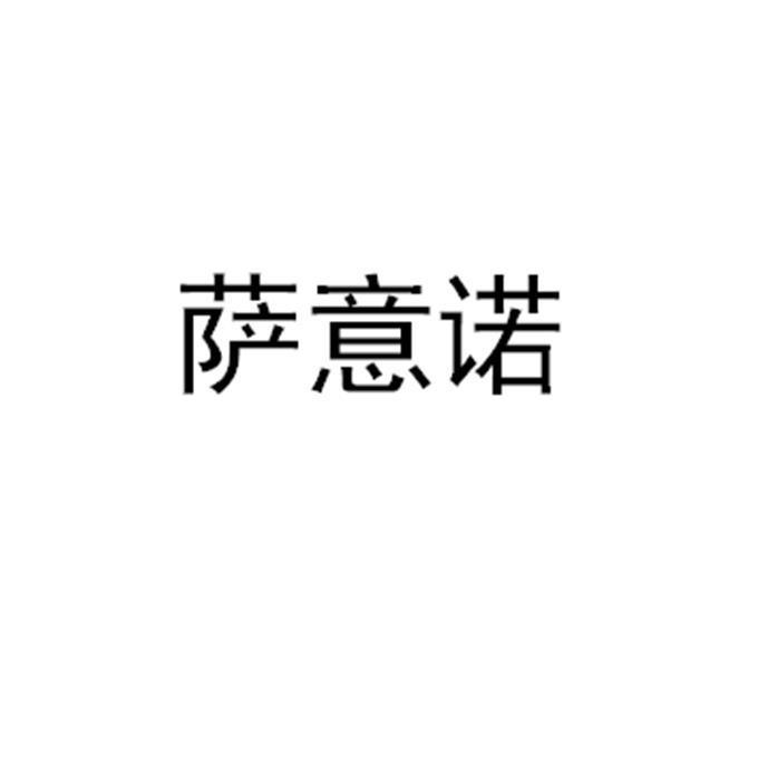 商标文字萨意诺商标注册号 41718936、商标申请人田旭的商标详情 - 标库网商标查询