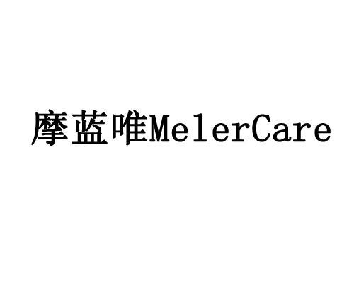 摩蓝唯 MELERCARE