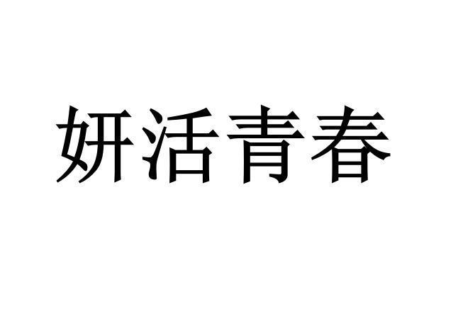 转让商标-妍活青春