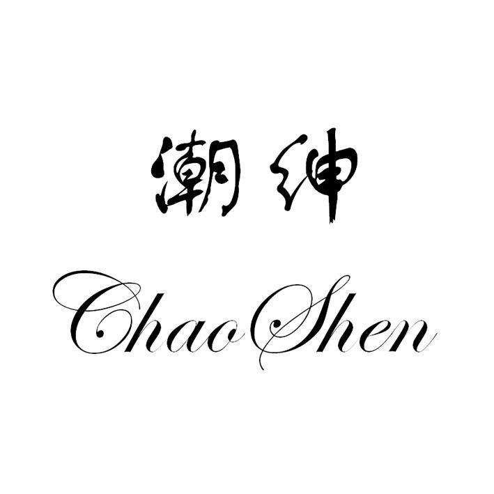 潮绅 CHAO SHEN