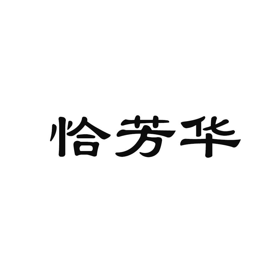 顶呱呱商标转让网_恰芳华