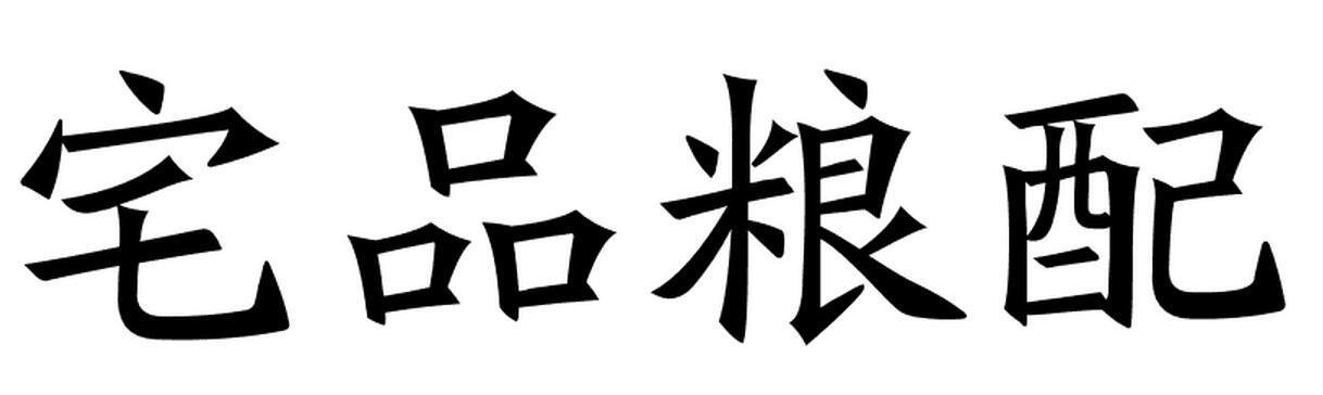 转让亚博娱乐yabo11-宅品粮配