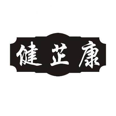转让亚博娱乐yabo11-健芷康