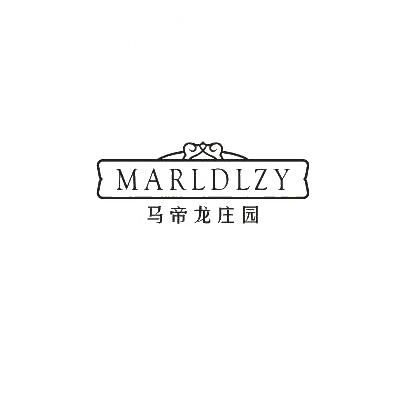 马帝龙庄园 MARLDLZY