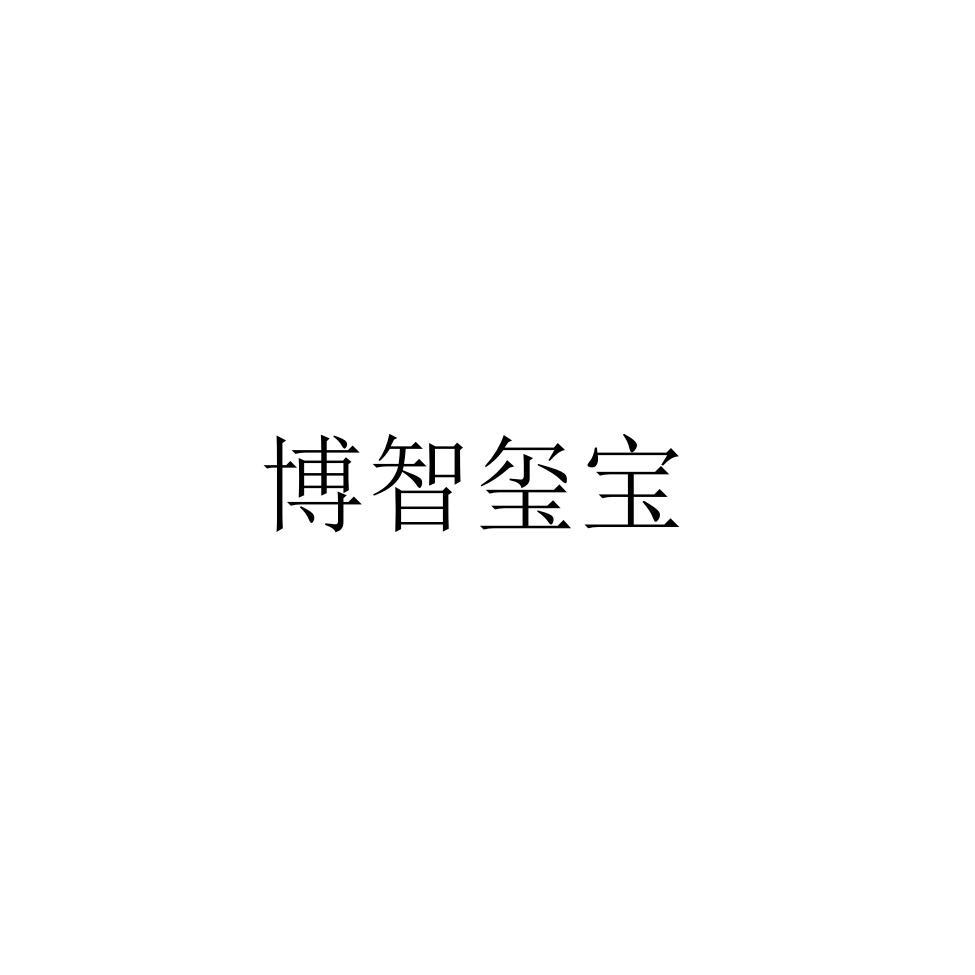 转让商标-博智玺宝