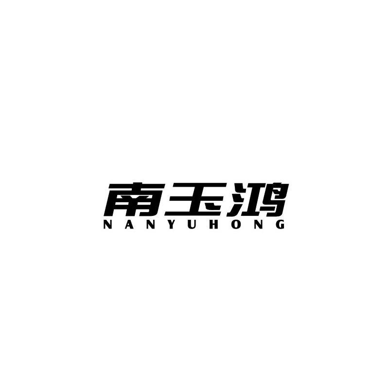 转让商标-南玉鸿