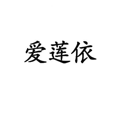 转让商标-爱莲依