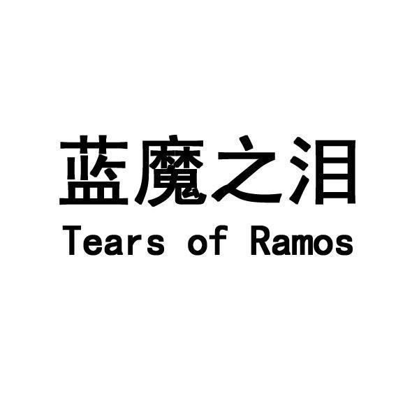 转让商标-蓝魔之泪 TEARS OF RAMOS