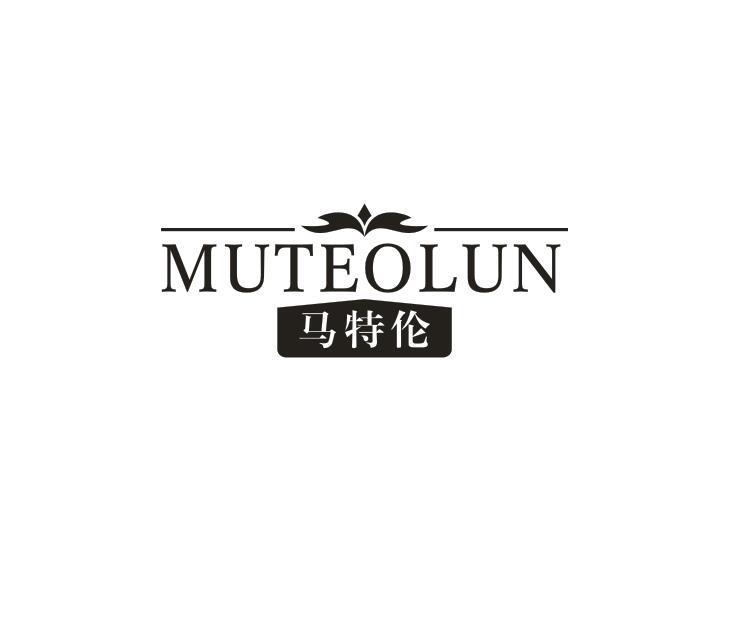 转让商标-马特伦  MUTEOLUN