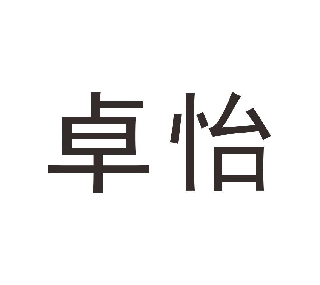 转让商标-卓怡