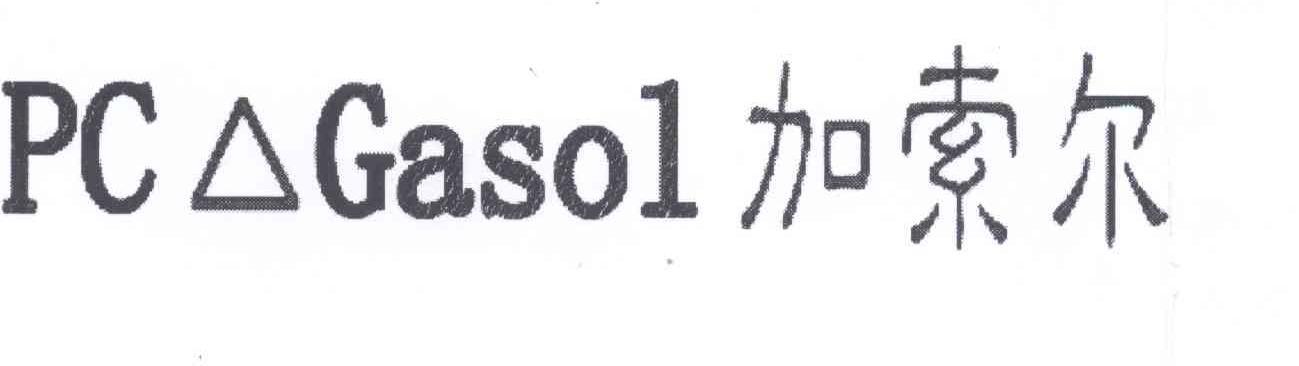 转让商标-加索尔 PC GASOL