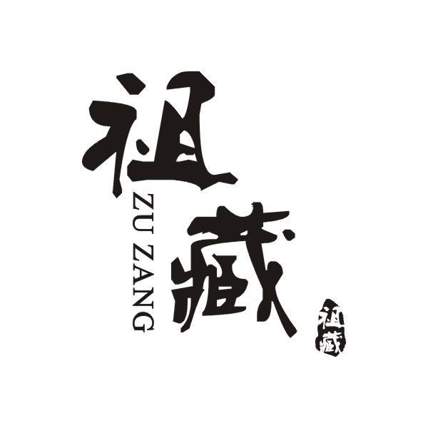 转让商标-祖藏