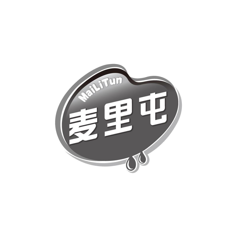 服装加工订单qq群_第29类麦里屯商标正在出售中-标转转官网