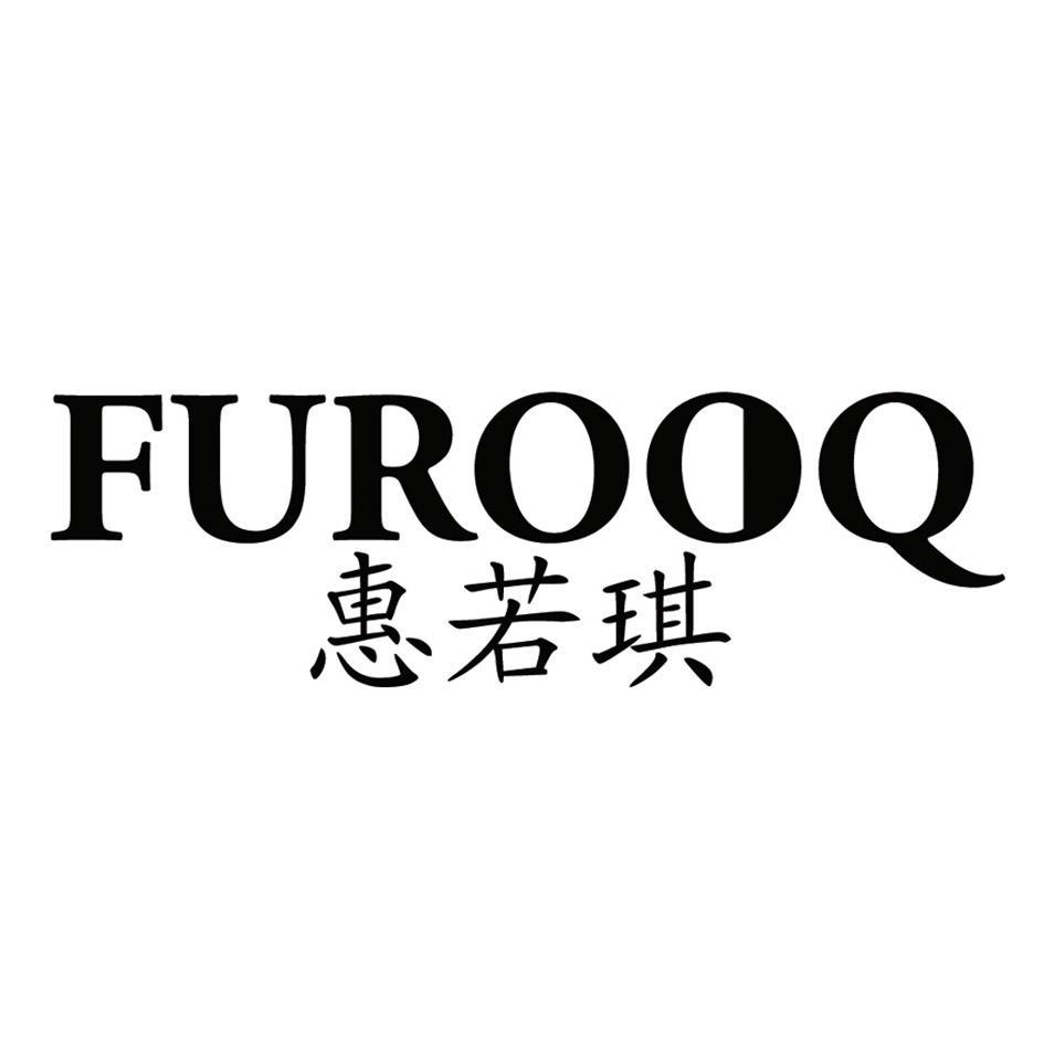转让商标-惠若琪  FUROOQ