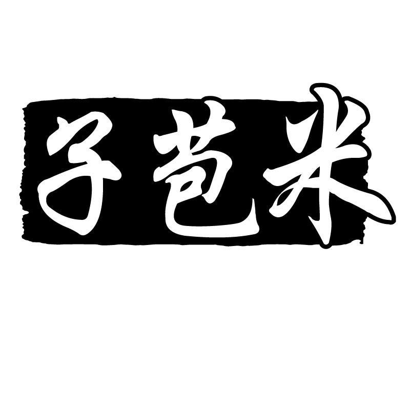 转让商标-子苞米