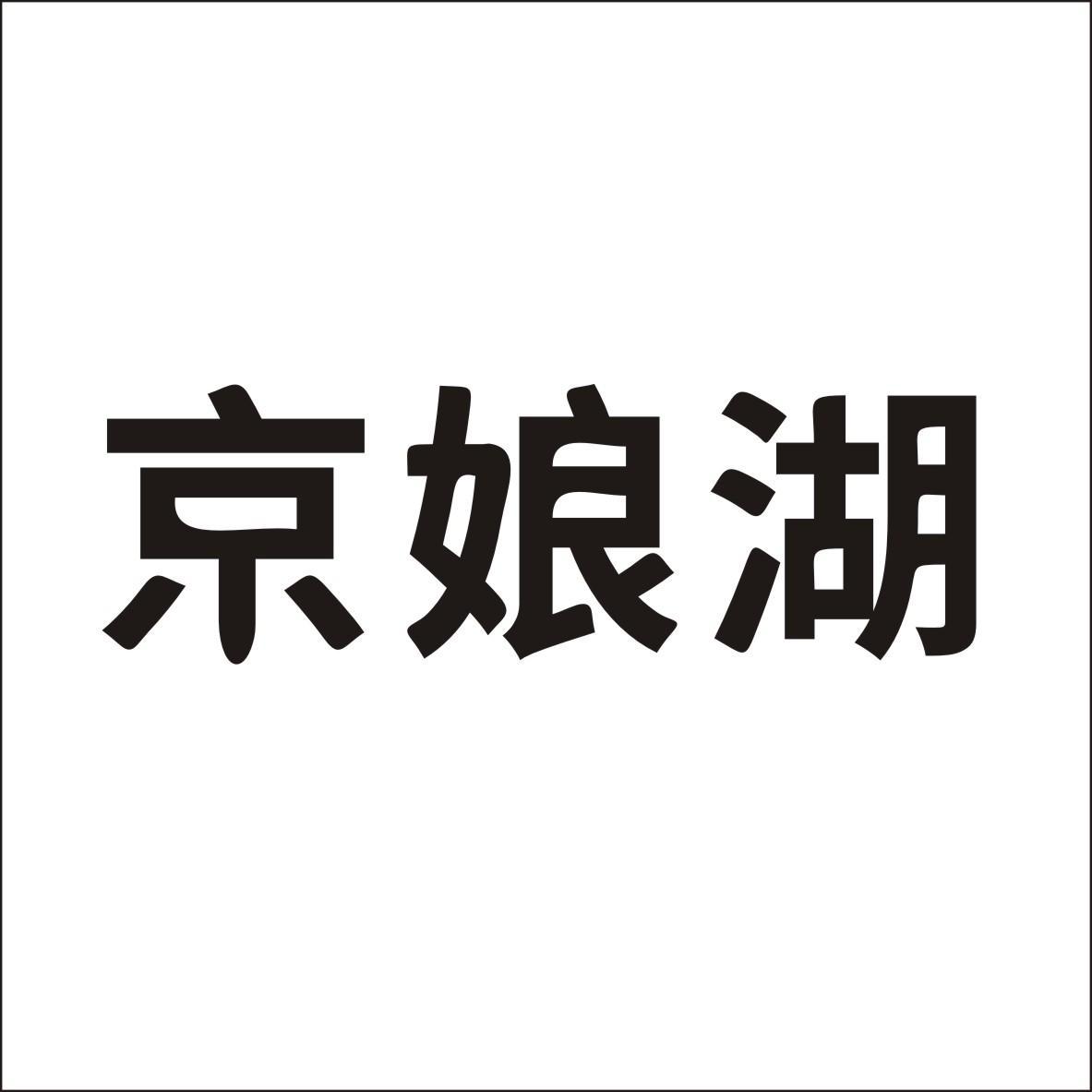 转让商标-京娘湖