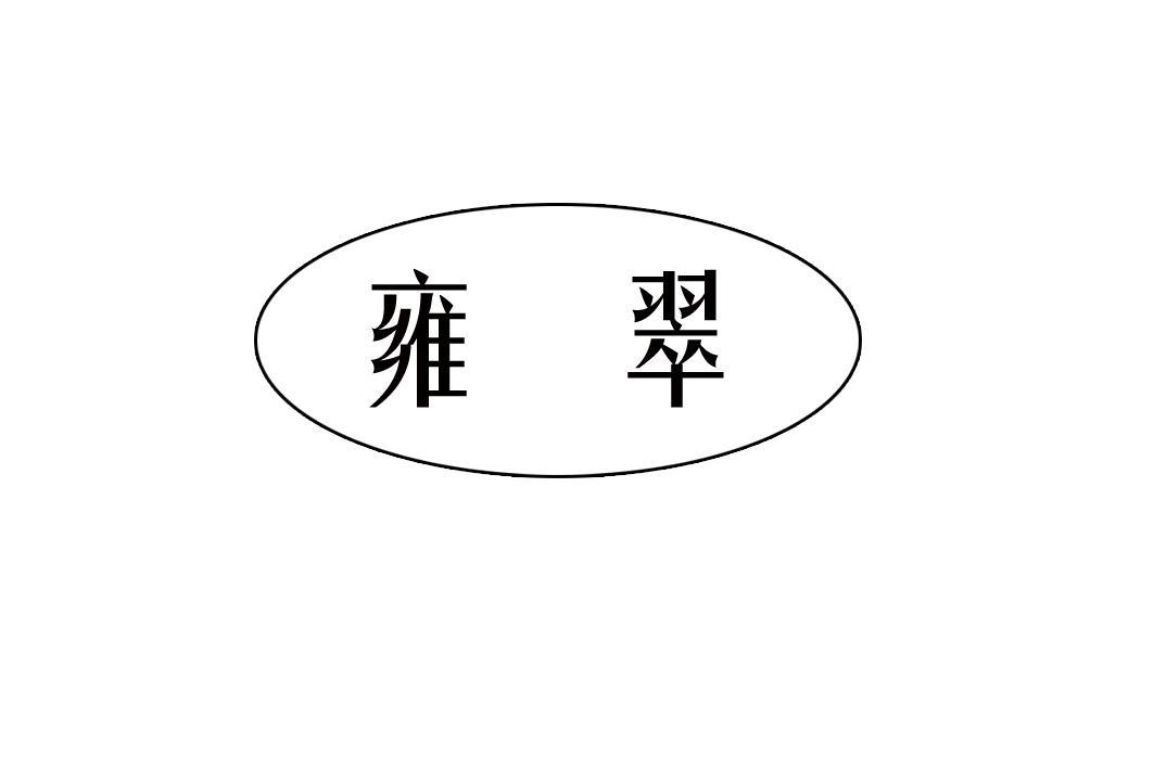 转让商标-雍翠