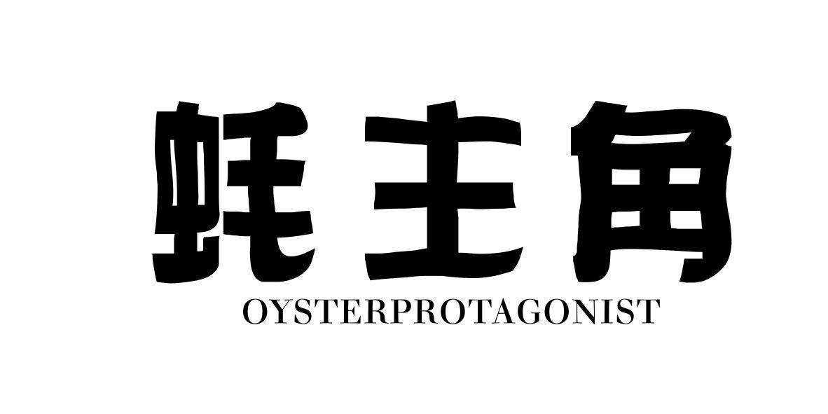 转让商标-蚝主角 OYSTERPROTAGONIST