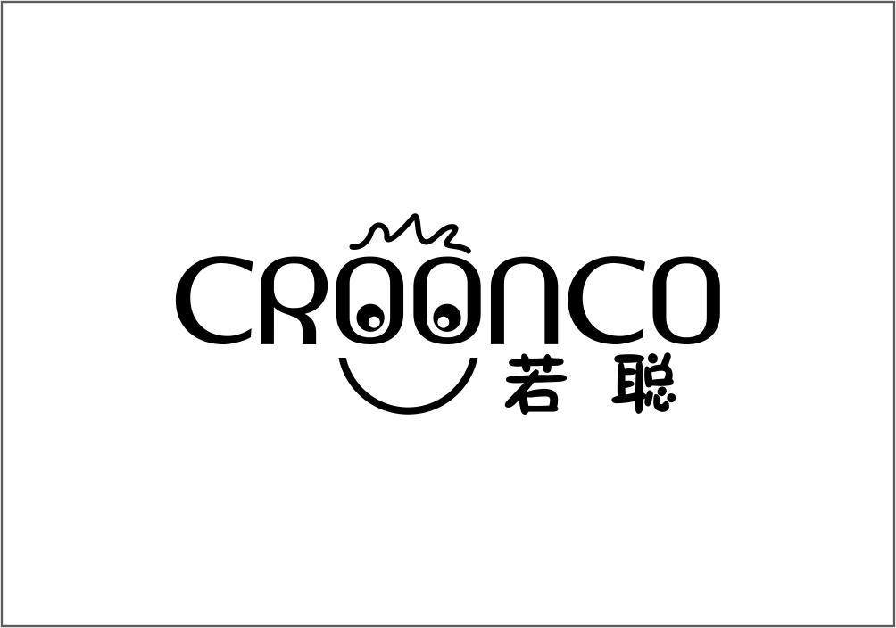 转让商标-若聪  CROONCO