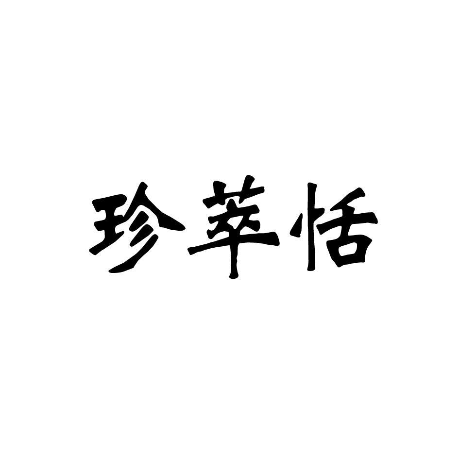 转让商标-珍萃恬