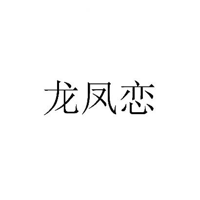 转让商标-龙凤恋
