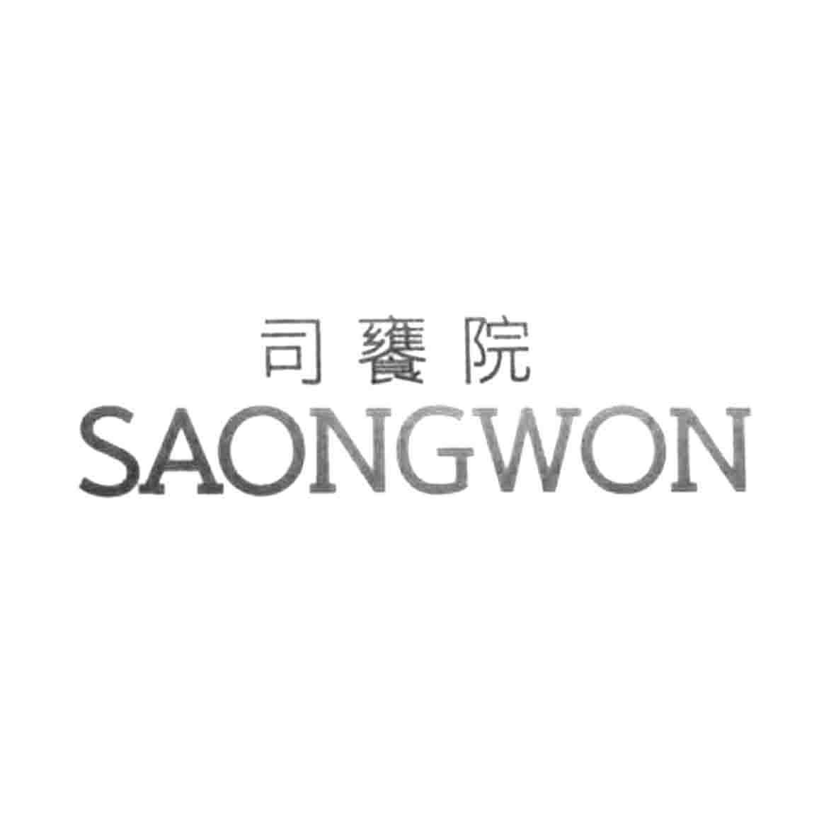 转让商标-司饔院 SAONGWON